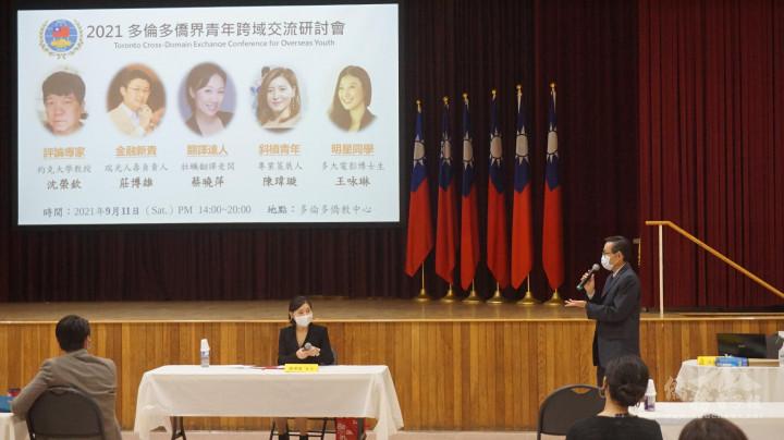 僑教中心主任孫國祥為「多倫多僑界青年跨域交流研討會」結束做總結。  