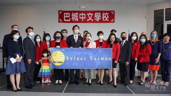 僑委會委員長童振源到訪美國華府,為巴城中文學校的「臺灣華語文學習中心」揭牌。駐美代表蕭美琴、當地僑界人士及多位馬里蘭州州參議員到場支持。