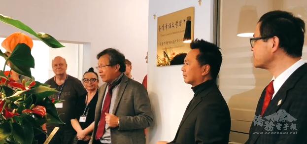 德國第一所臺灣華語文學習中心成立 駐德大使謝志偉於漢堡中華會館揭牌