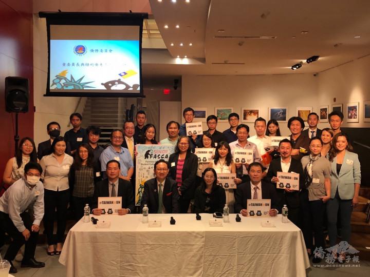委員長童振源(前排右3)、駐紐約辦事處副處長陳珮瑩(前排右2)與紐約地區僑青座談合影,手舉Taiwan in UN的標語牌為臺灣發聲。