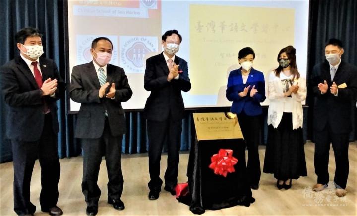 處長黃敏境(左2)與僑委會委員長童振源(左3)出席聖馬利諾中文學校華語文學習中心揭牌典禮