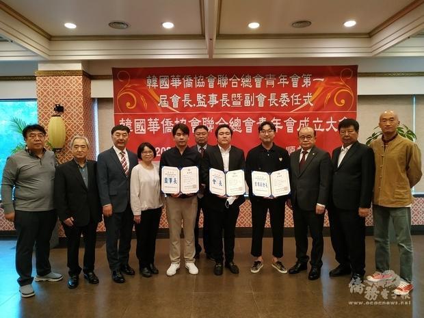 韓國華僑協會聯合總會青年會甫於110年5月成立