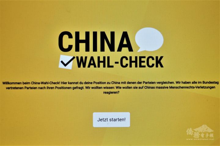 「對中國政策選舉放大鏡」網站首頁
