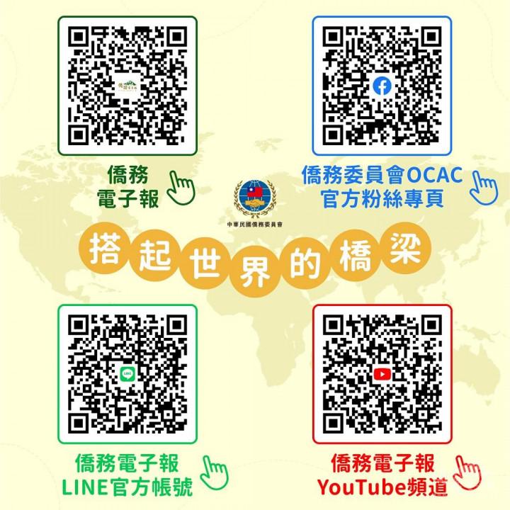 一指掌握即時僑務資訊 首選僑務電子報社群平臺
