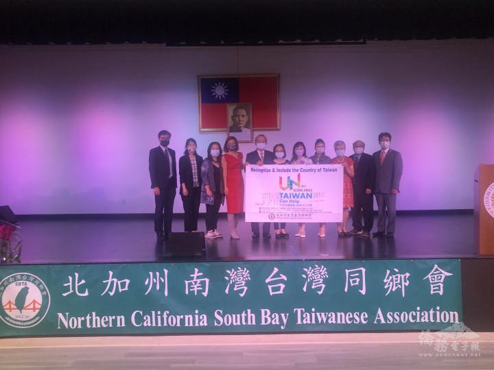 北加州南灣臺灣同鄉會,支持臺灣參與聯合國。
