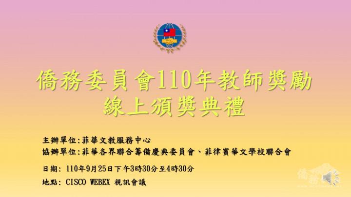 110年教師獎勵線上頒獎典禮畫面。