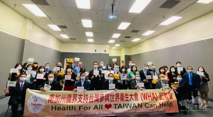 處長黃敏境(前排左4)出席南加州僑界支持臺灣參與WHA記者會