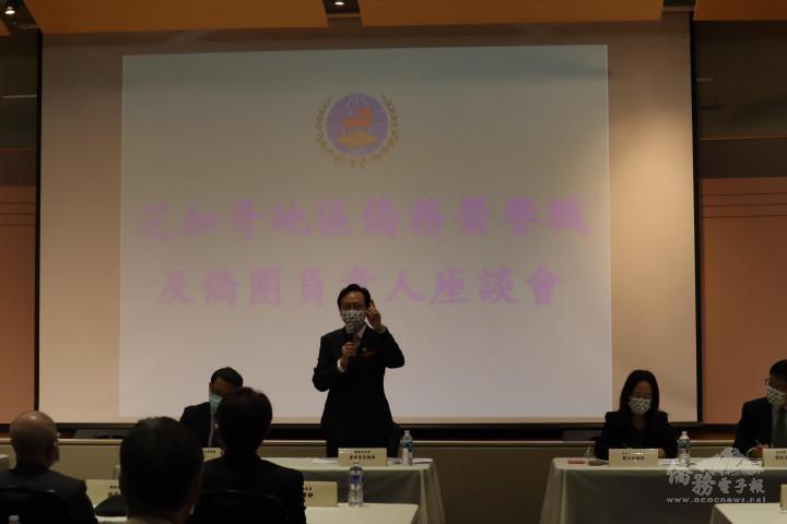 僑委會委員長童振源主持僑務榮譽職及僑團負責人座談會