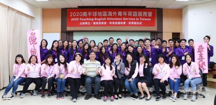109年南半球地區海外青年英語服務營