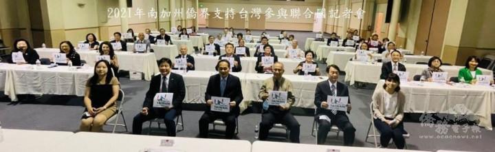 處長黃敏境(前排左3)出席南加州僑界支持臺灣參與聯合國記者會