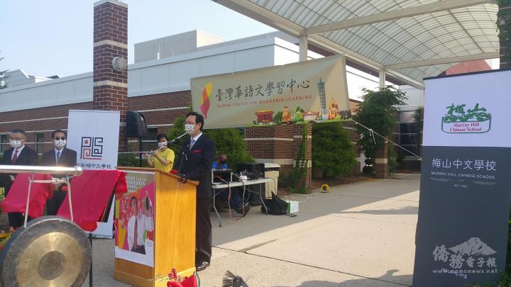 紐澤西州2所臺灣華語文學習中心揭牌典禮,委員長童振源致詞