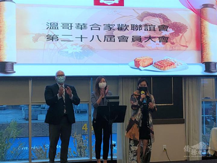3位臺裔卑詩省議員祝福合家歡會員大會圓滿成功。右起:康安禮、陳葦蓁、姚君憲。