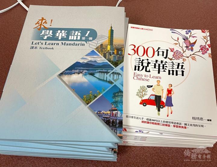 僑委會提供的基礎中文班課本