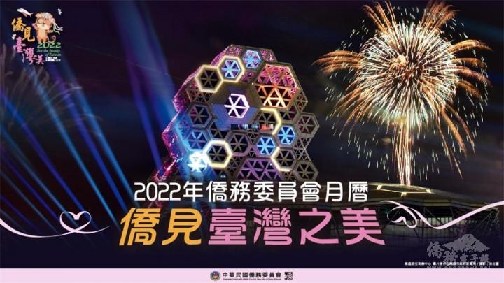 2022年僑務委員會月曆 僑見臺灣之美