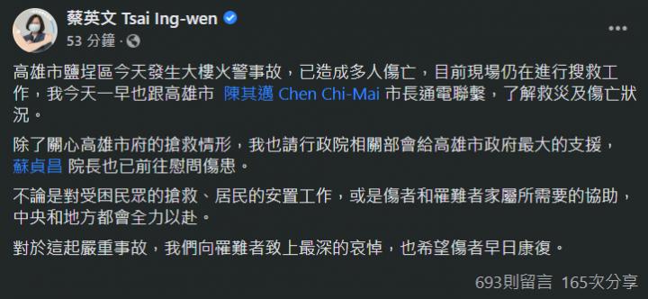 蔡英文總統下午在臉書貼文,表示她一早便與高雄市長陳其邁通電話連繫,了解救災及傷亡狀況。(圖擷自蔡英文總統臉書)