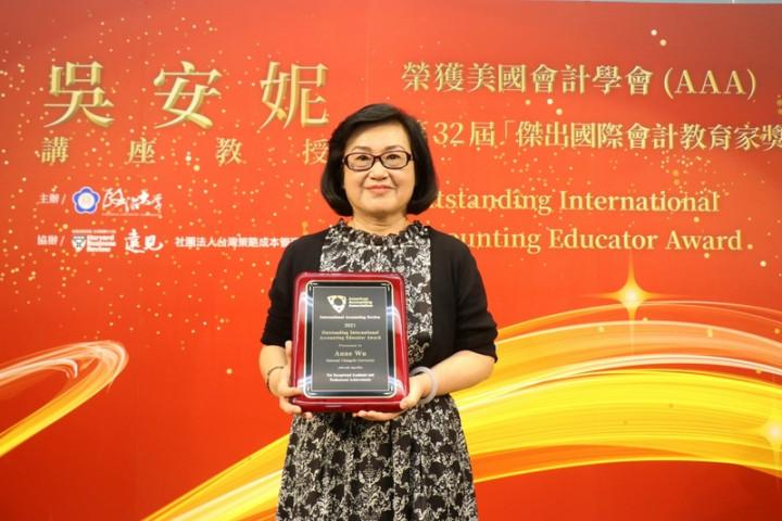 政治大學講座教授吳安妮獲得美國會計學會(AAA)肯定,頒授「傑出國際會計教育家獎」。政大8日上午為吳安妮舉辦歡慶會