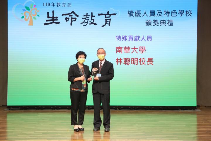 教育部黃月麗參事與特殊貢獻人員南華大學校長林聰明合影
