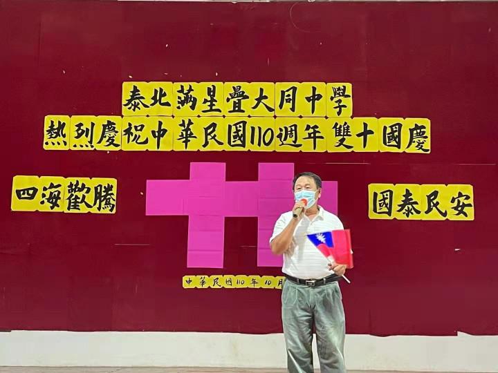 滿星疊自治會會長劉永泉雙十國慶致詞情景