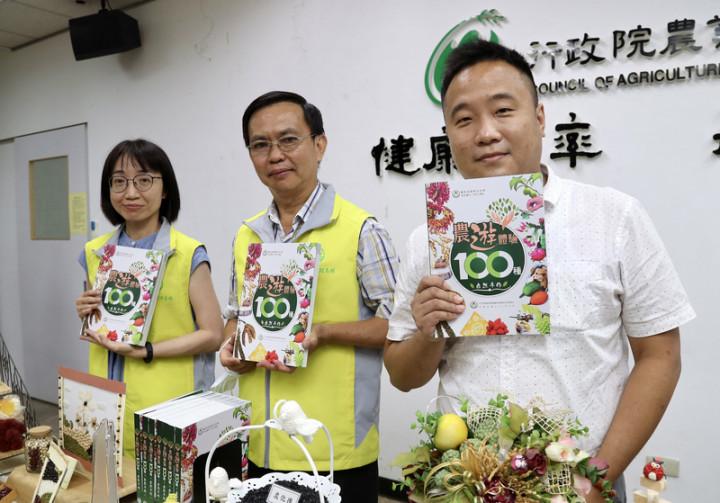 農委會台東區農業改良場13日在農委會舉行「農遊體驗100種新書」發表,可提供經營休閒農業者規劃遊程使用,為產業加值。