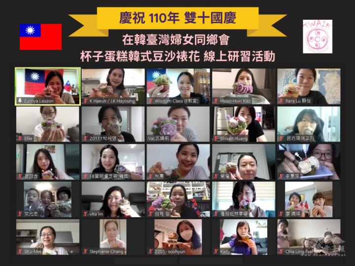 在韓臺灣婦女同鄉會舉辦慶祝110年國慶杯子蛋糕研習活動