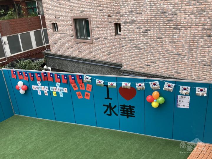 水原華僑中正小學慶祝雙十國慶文宣布置