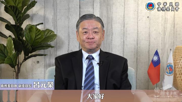 僑委會副委員長呂元榮代表致詞