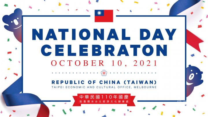 駐墨爾本辦事處慶祝中華民國110年國慶影片片頭