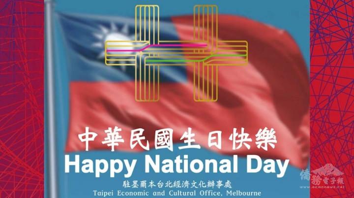 駐墨爾本辦事處慶祝中華民國110年國慶影片片尾
