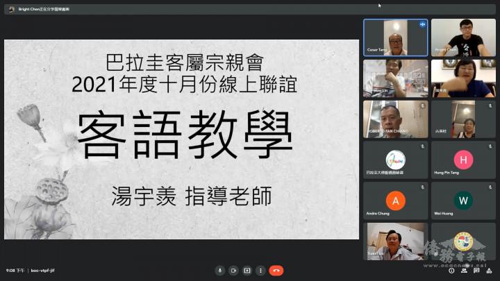 副秘書長湯宇羨老師準備客語教學與大家分享