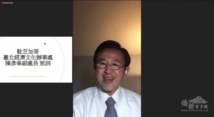 駐芝加哥辦事處副處長陳彥夆於線上教師節敬師活動致詞