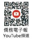 僑務新聞Youtube頻道