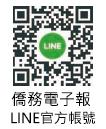 僑務新聞Line@官方帳號