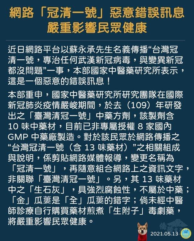 圖片來源:衛福部臉書