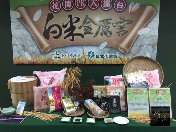 台北市產業發展局6日表示,為讓民眾了解台灣農民自行栽種的有機米種,16日將在花博公園農民市集舉辦「白米金厲害」活動。圖為農民栽種的農產品。(中央社提供)