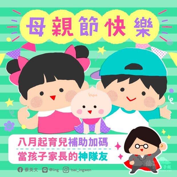 總統蔡英文說,9日是母親節,她要祝所有的媽媽母親節快樂。(圖:蔡英文臉書)