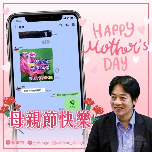 今天9日是母親節,副總統賴清德表示「能收到媽媽的長輩圖,是一種幸福」。(圖:賴清德臉書)