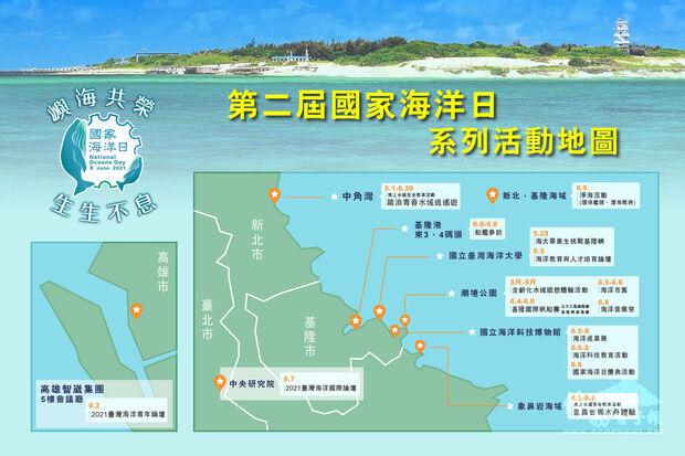 第二屆國家海洋日系列活動地圖