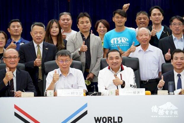 由雙北共同籌辦的2025世界壯年運動會組織委員會召開第一次會議。擔任委員會主委的台北市長柯文哲(前排左二)及新北市長侯友宜(前排右二)均出席。(北市府提供)