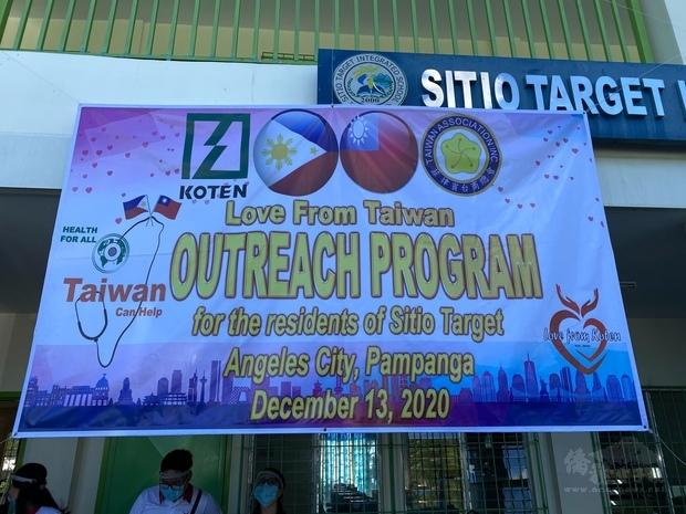 菲律賓臺商總會與Koten慈善基金會合作捐贈救濟物資活動海報。
