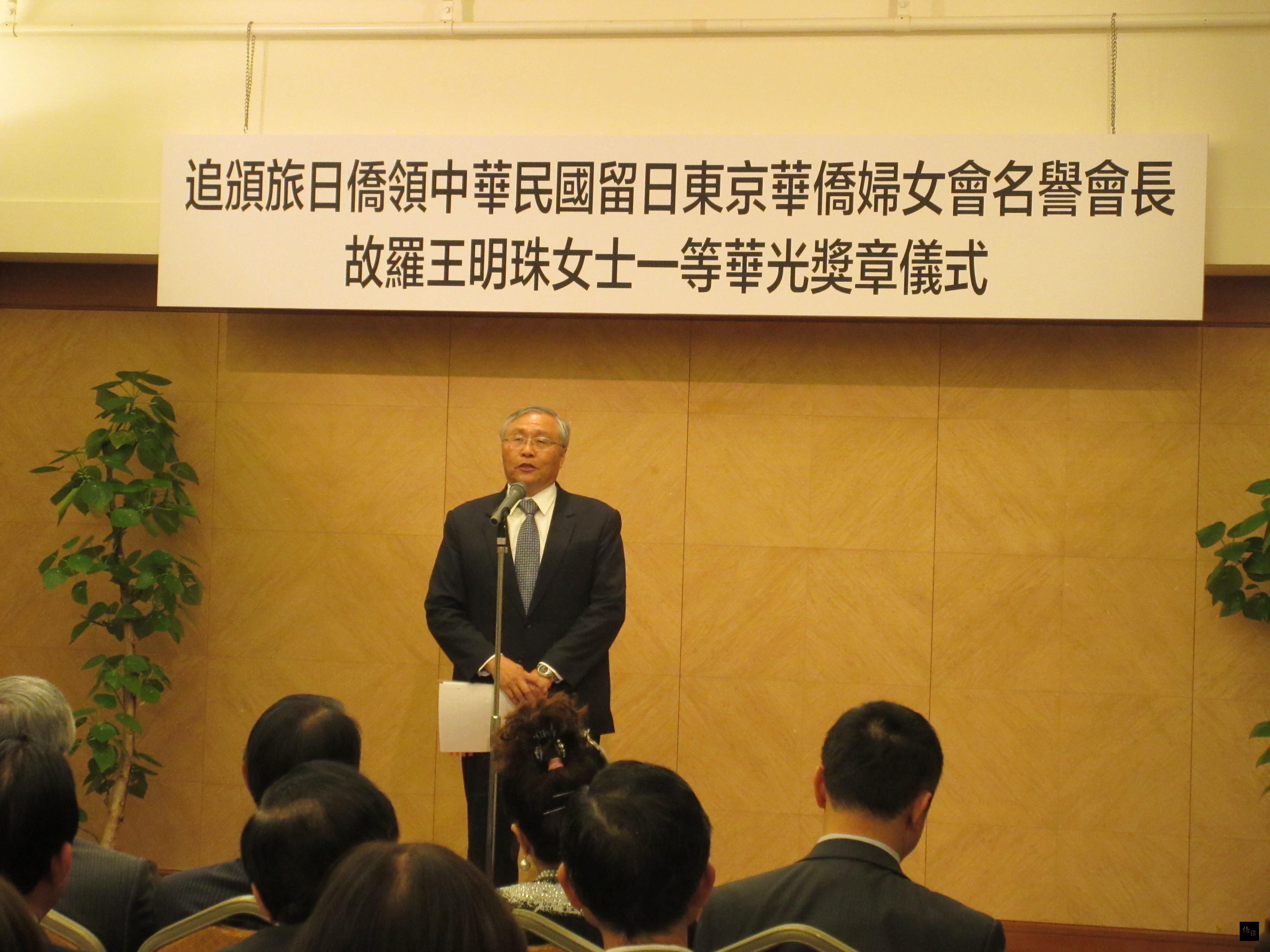 僑務委員會主任秘書張良民致詞時感念旅日僑領羅王明珠對僑社的貢獻。(駐日本代表處提供)