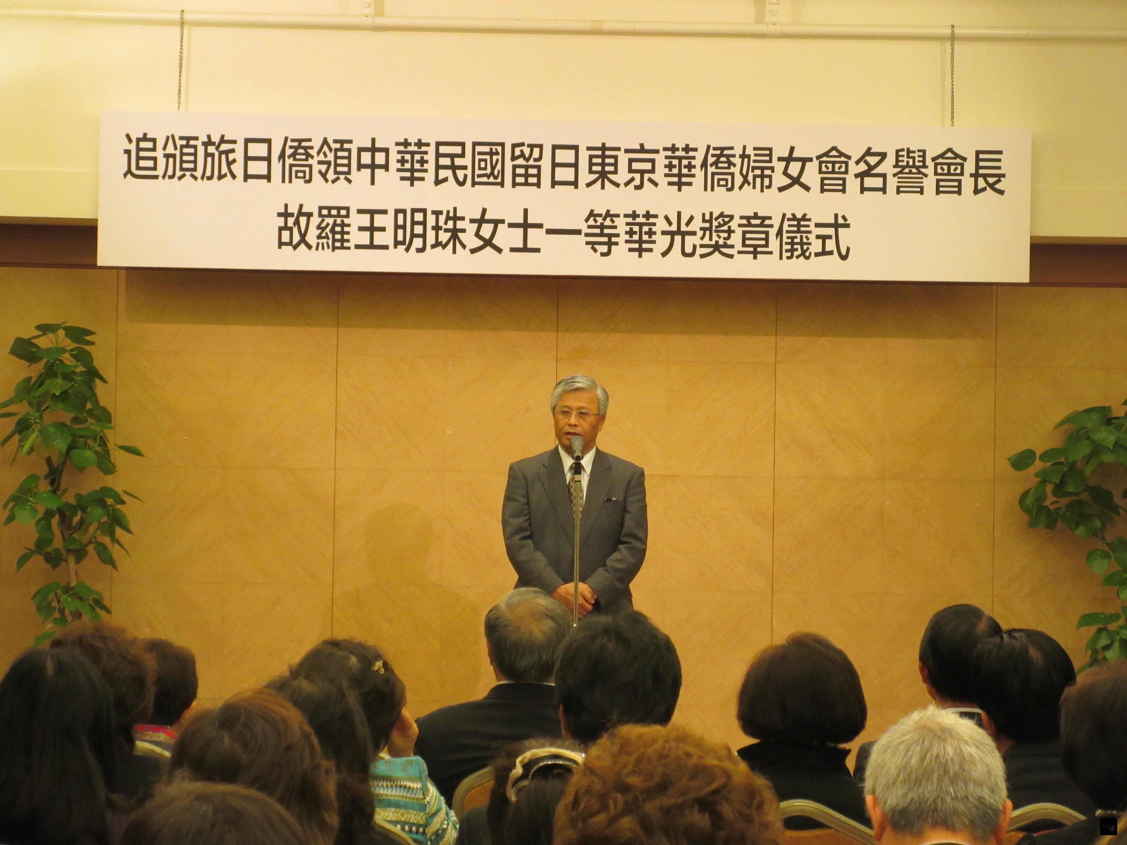 駐日本副代表陳調和致詞時肯定旅日僑領羅王明珠是僑界的驕傲。(駐日本代表處提供)
