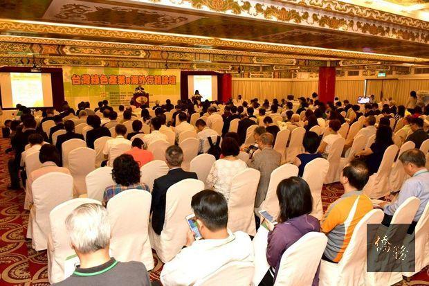 臺灣綠色產業與海外行銷論壇邀請臺灣綠色經濟相關的50家中小企業到場,超過200人赴會,場面盛大。