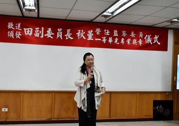 田秋堇致詞表示進入僑委會以來,深深感受到僑委會長年致力於外交的努力。(僑委會提供)