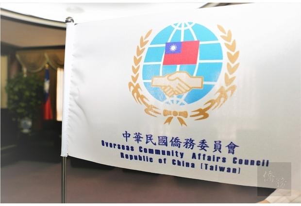 中華民國第15任總統、副總統選舉將於明(109)年1月11日舉行,僑委會說明海外僑胞返國投票相關規定。
