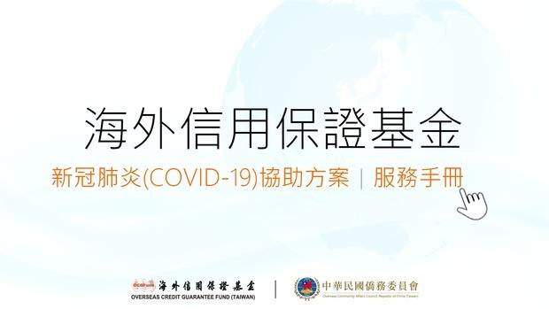 僑委會「海外信用保證基金新冠肺炎(COVID-19)協助方案服務手冊」正式上線。