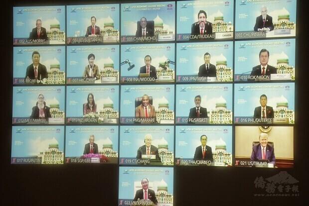 本(2020)年亞太經濟合作(APEC)經濟領袖會議(AELM)已於臺北時間20日晚間8時至10時50分以視訊方式順利舉行