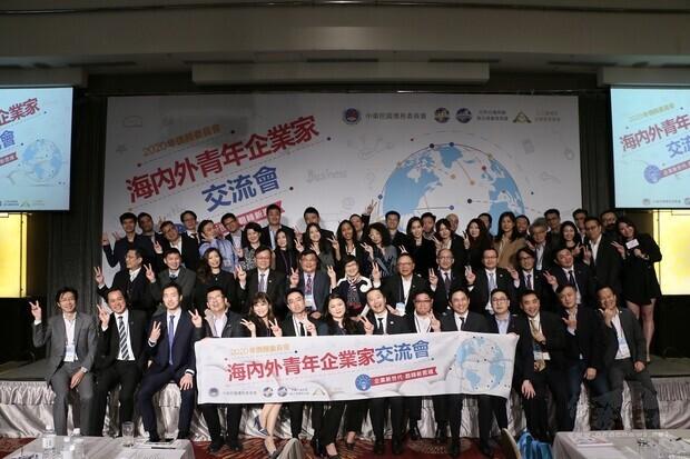 「2020年僑務委員會海內外青年企業家交流會」吸引59位世青及三青會成員與會交流。