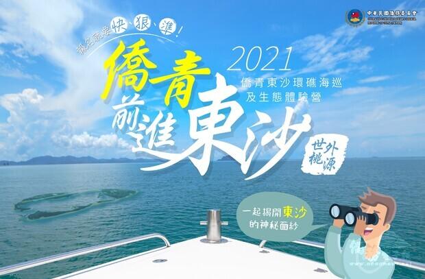 史無前例,僑社青年前進東沙!「2021僑青東沙環礁海巡及生態體驗營」開跑囉!