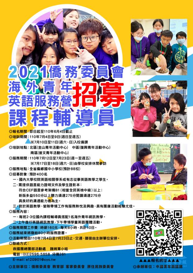 僑委會2021年海外青年英語服務營隊輔導員招募中