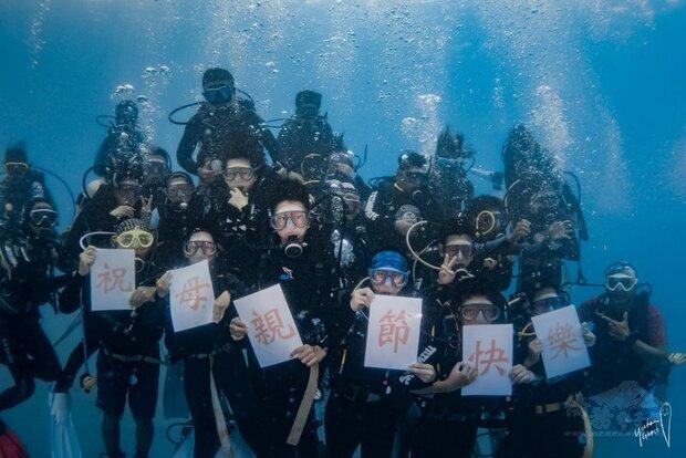 屏東墾丁國小有10名畢業生在台灣潛水公司贊助下,在墾丁後壁湖完成畢業典禮,並在海中排出「母親節快樂」的字樣,留下難忘的回憶。(台灣潛水提供)